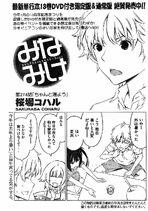 Minami-ke Manga Chapter 274