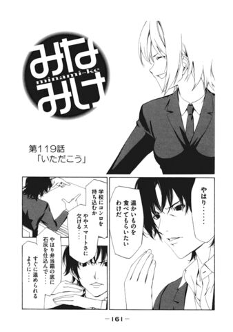 File:Minami-ke Manga Chapter 119.jpg