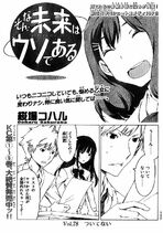 That Future is a Lie Manga Chapter 078