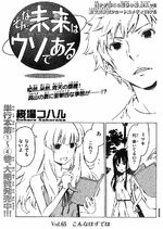 That Future is a Lie Manga Chapter 065