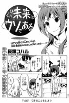 That Future is a Lie Manga Chapter 067
