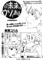 That Future is a Lie Manga Chapter 079
