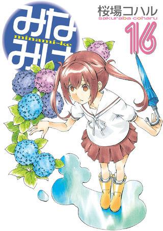 Minami-ke Manga v16 cover