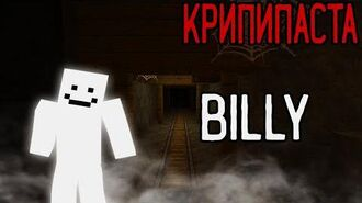 Minecraft КРИПИПАСТА- Billy Minecraft Creepypasta