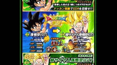 Dokkan Battle (JP) Part 3 New GT Event!