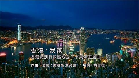 香港特別行政區成立二十周年主題曲《香港.我家》