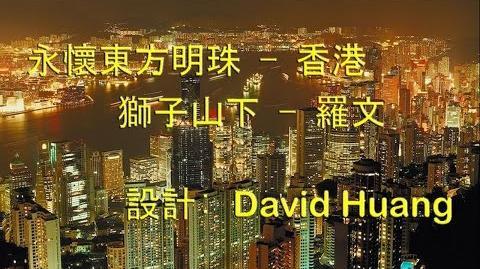 東方明珠香港 - 獅子山下 - 羅文-0