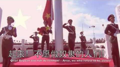 National Anthem China - 义勇军进行曲 March of the Volunteers