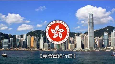國歌鑑賞 亞洲04 中華人民共和國國歌(香港特區) 《義勇軍進行曲》