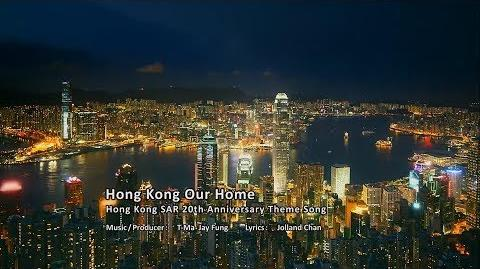 """Hong Kong SAR 20th Anniversary Theme Song """"Hong Kong Our Home"""""""