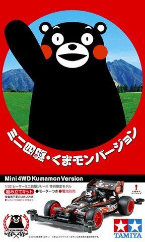 File:Mini4WDKumamonBoxart.jpg