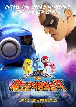 Miniforce Poster (Korea)