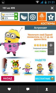 Screenshot 2014-11-08-21-31-58