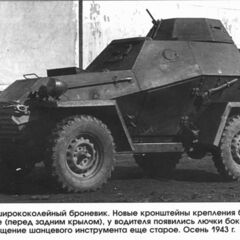 Standard Armored Car