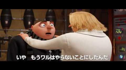 『怪盗グルーのミニオン大脱走』予告B