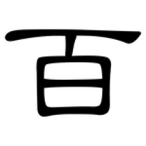 百-Clerical