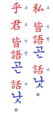 漢描字等 캐 韓字等