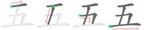 五 (書方灋ᅗᅩ)