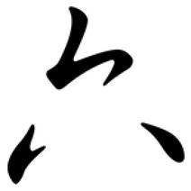 六-Cursive