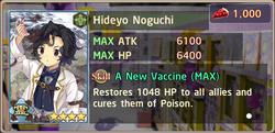 Hideyo Noguchi Exchange Box
