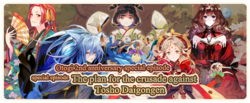 The Plan for the Crusade Against Tosho Daigongen Banner