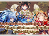"""The Plan for the Crusade Against Tosho Daigongen"""