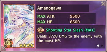 Amanogawa Exchange Box