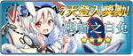 White Hare of Inaba Log in Banner