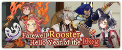 Farewell Rooster, Hello Year of the Dog Banner