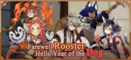 Farewell Rooster, Hello Year of the Dog Event Banner
