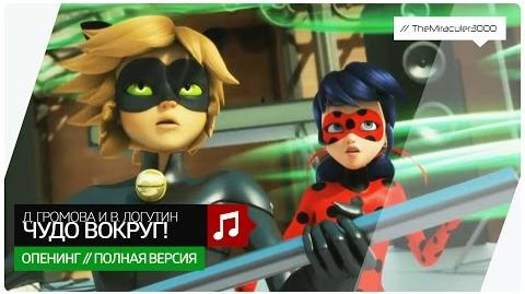 Miraculous - Darya Gromova & Vyacheslav Logutin - Чудо вокруг! (Full opening song) Russian