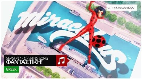 Οι Φανταστικές Ιστορίες της LadyBug και του Cat Noir - Φανταστική! (Official Opening Song) Greek