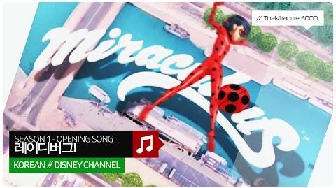 미라큘러스 레이디버그와 블랙캣 - 미라큘러스! (Official Opening Song) Korean (Disney Channel)