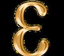 Эпсилон