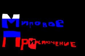 Mirovoye Priklyucheniye