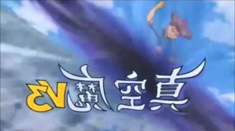 Inazuma Eleven - Shinkuuma V3 - (真空魔V3)