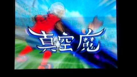 Inazuma Eleven Strikers - Shinkuma