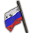 Flagpole russia 48