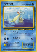 Lapras extended sheet