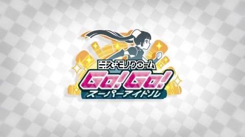 アプリ「ミス・モノクロームGo!Go!スーパーアイドル」紹介PV(事前登録受付中ver)