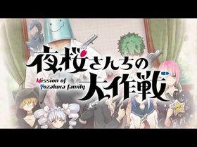 WJ新連載『夜桜さんちの大作戦』公式PV