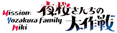 Mission: Yozakura Family Wiki