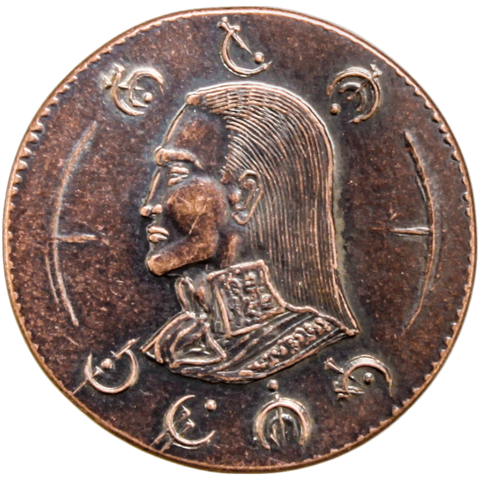 File:Copper Clip of the Final Empire obverse.png