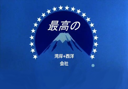 Paramount Pictures Planned Its Japanese Title With Over 100 Years Of Experience Entertaining Audiences Expands Reach Through
