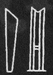 Simbolo nabu