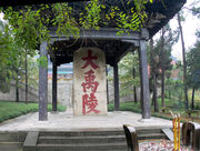 Yu the Great mausoleum stele in Shaoxing, Zhejiang, China