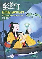 Linterna loto bao lian deng