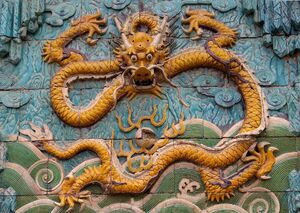 Beijing Nine Dragon Wall 7992