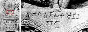 Bhagavato Sakamunino Bodho inscription in Bharhut