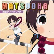Mitsudomoe Character Song CD 5 - Matsuoka album cover